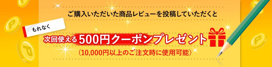次回使える500円クーポンプレゼントキャンペーンのご案内