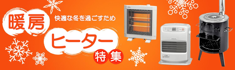 快適な冬を過ごすために、暖房・ヒーター特集