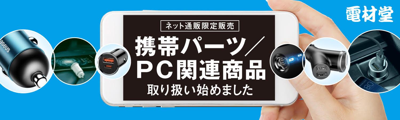 電材堂 携帯パーツ・PC関連商品