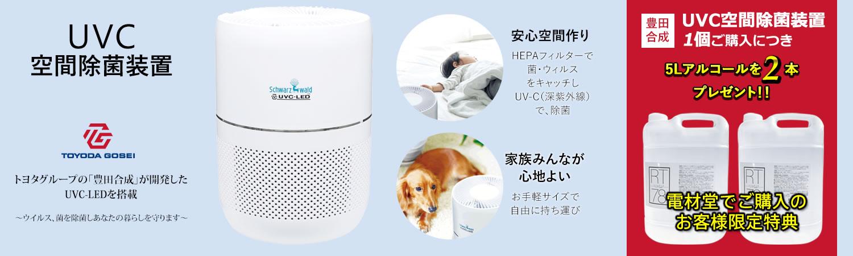 豊田合成 UVC空間除菌装置 感染症対策応援キャンペーン中です