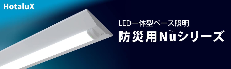 LED一体型ベース照明 防災用Nuシリーズ