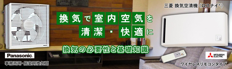 換気で室内空気を清潔・快適に「換気の必要性と基礎知識」おすすめ商品をご紹介