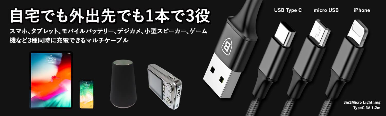 電材堂 USBケーブル 3in1Micro Lightning TypeC 3A 1.2m ブラック DCAMLTSU01